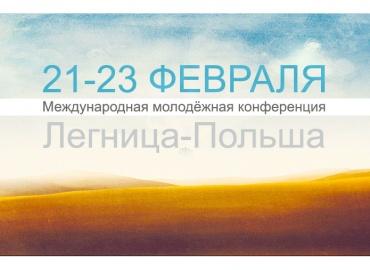 1. Международная молодёжная конференция, Легница