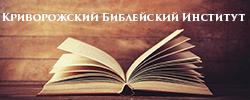 Библейский институт