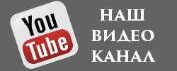 Видео канал церкви