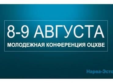 1. Молодежная конференция ОЦХВЕ, Нарва-Эстония