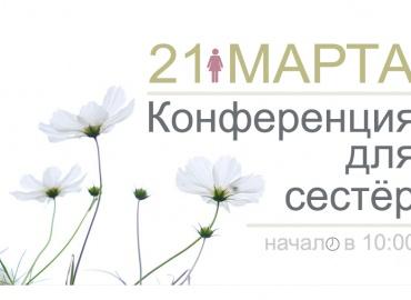 3. Сестринская конференция