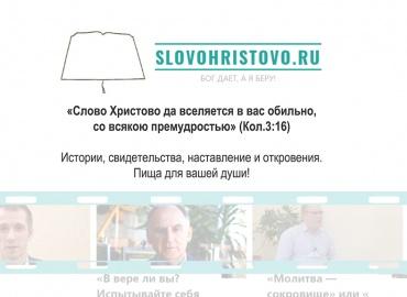 3. Медиа портал SlovoHristovo.ru