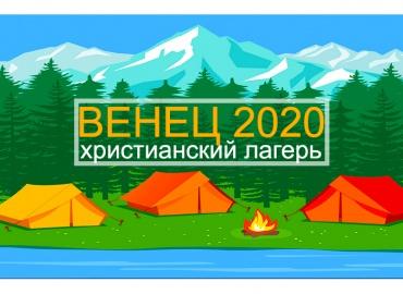 """1. Лагерь """"ВЕНЕЦ"""" 2020"""