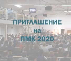 ПМК 2020